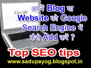 weblog-my blog-best search engine-white hat seo-web s-black hat seo-seo techniques-on page seo-what is blog