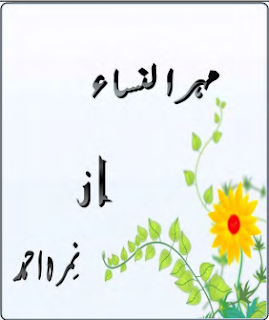 Mehr Un Nissa By Nimra Ahmad