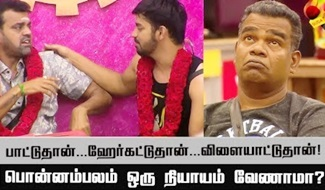 Most of the biggboss contestants making fun of ponambalam in yesterday episode and mahat has got selected as a leader for this week