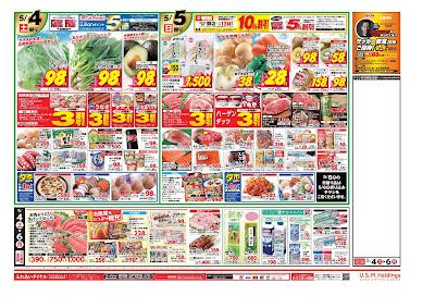 【PR】フードスクエア/越谷ツインシティ店のチラシ5月4日号