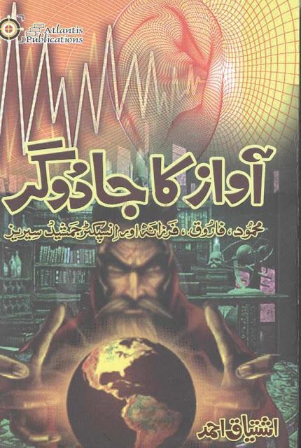 Awaz Ka Jadugar Urdu Novel By Ishtiaq Ahmad Spy Detective Kids Story Book Download PDF