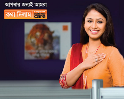 Banglalink Customer Care Number & Address Dhaka & whole Bangladesh