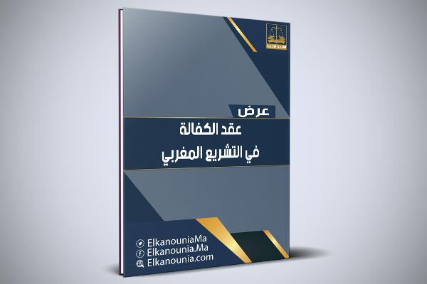 عقد الكفالة في التشريع المغربي PDF