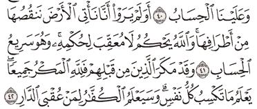 Tafsir Surat Ar-Ra'd Ayat 41, 42, 43