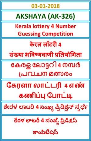 Kerala lottery 4 Number Guessing Competition AKSHAYA AK-326