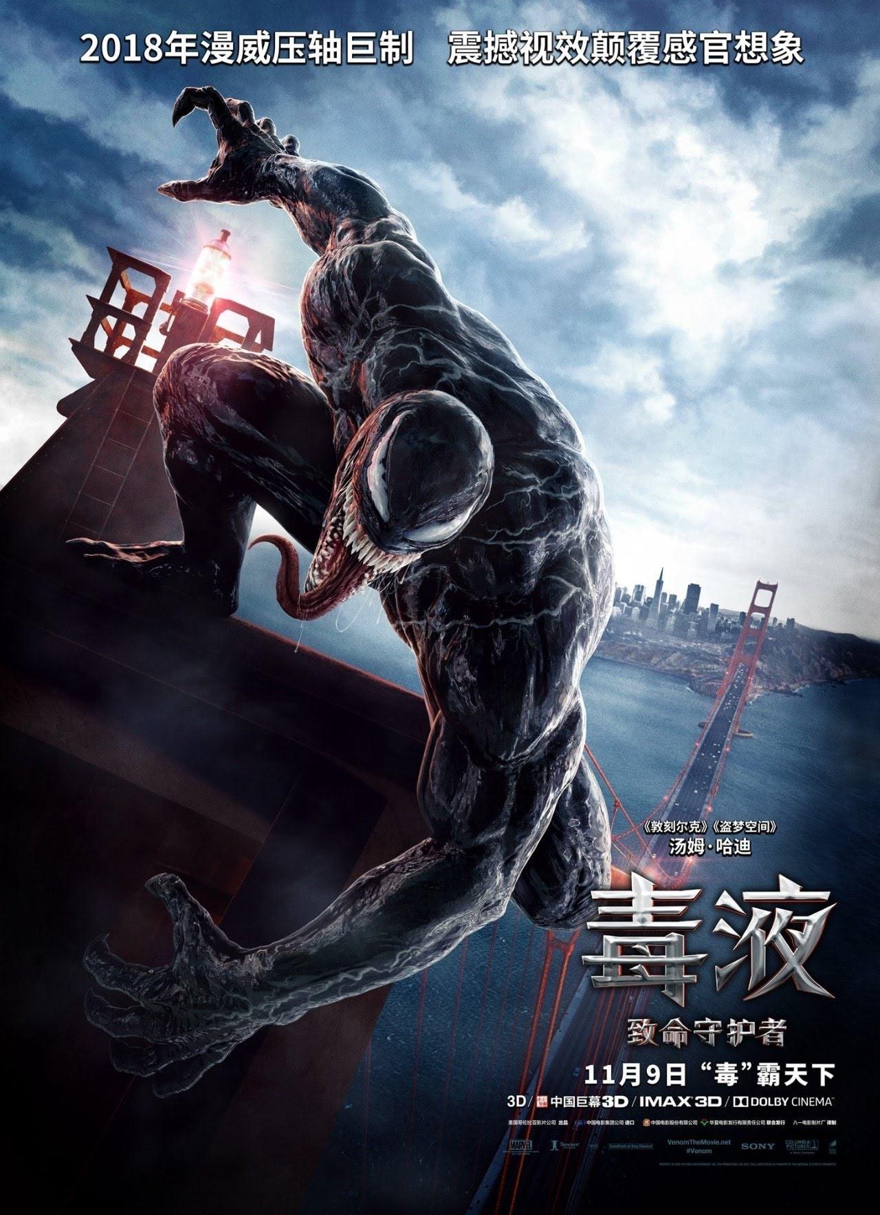 Venom Chinese Poster : トム・ハーディ主演の大ヒット作「ヴェノム」の中華版「毒液」の新しいポスター ! !