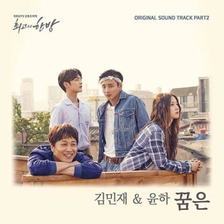 Chord : Kim Min Jae (김민재) & Younha (윤하) - Dream (꿈은) (OST. The Best Hit)
