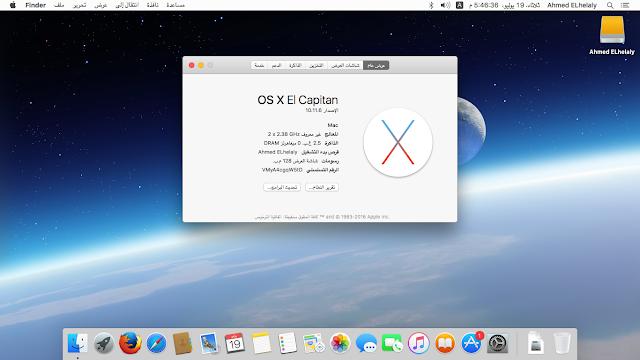 أبل تصدر تحديث OS X El Capitan 10.11.6