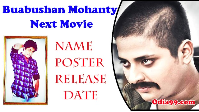 Babushan Mohanty Upcoming Next Movie List, Trailer, Poster with Release Date