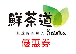 【菜單】鮮茶道presotea/折價券/優惠券/coupon