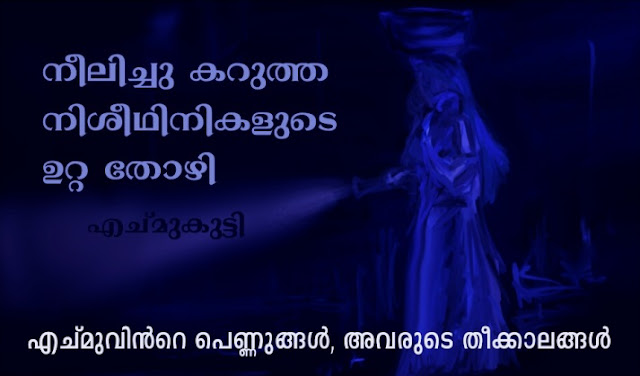 http://navamalayali.com/2016/03/20/echmu-column-m16/