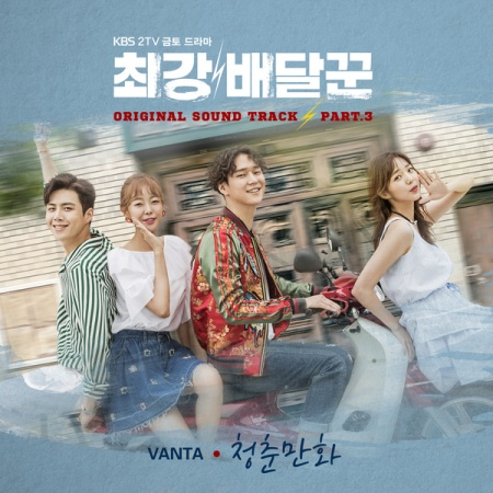 Lyric : VANTA - Youth Comic (청춘만화) (OST. Strongest Deliveryman)