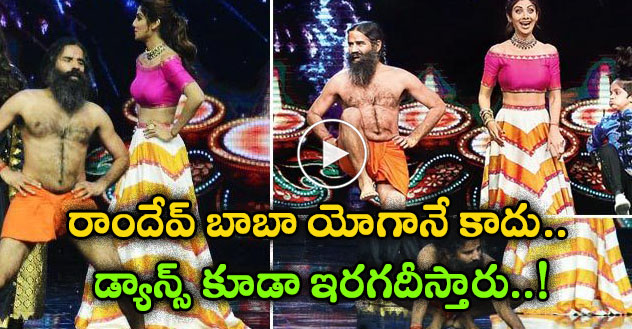 Ramdev Baba Dance With Shilpa Shetty