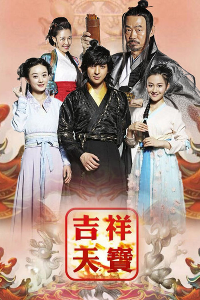 Kim Ki Bum and Zhao Li Ying in 2016 Chinese drama Lucky Tianbao
