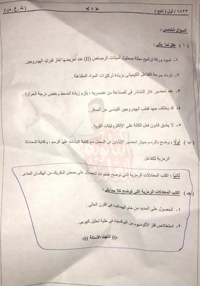 تجميع كل امتحانات السودان للصف الثالث الثانوي 2019 %25D9%2583%25D9%258A%25D9%2585%25D9%258A%25D8%25A7%25D8%25A14
