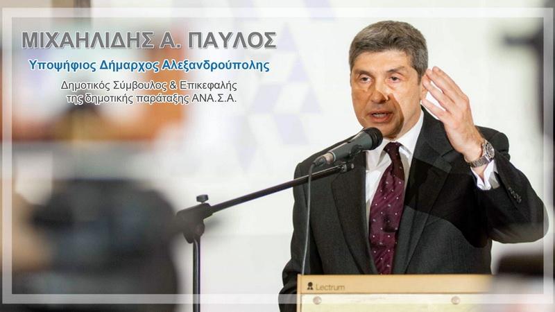 Παύλος Μιχαηλίδης: Οι 25 ανεκπλήρωτες εξαγγελίες του Δημάρχου Αλεξανδρούπολης Ευάγγελου Λαμπάκη