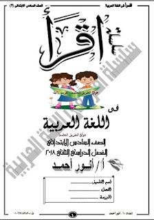 تحميل مذكرة اللغة العربية للصف السادس الابتدائي الترم الثاني ، مذكرة اقرأ لغة عربية سادسة ابتدائى
