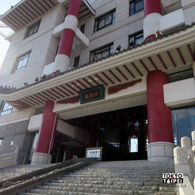 【四海樓】長崎名產什錦麵創始店 連孫文都吃過的中華料理
