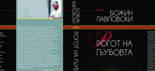 Bozin Pavlovski novel nominated for International Dublin Literary Award
