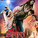 Tod De Dushamn Ki Nali Ram Aur Ali