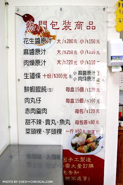 IMG 2767 - 熱血採訪│立偉麵食(太原店)。來自第二市場的一麵三吃超經典。綜合湯品用料澎派毫不手軟