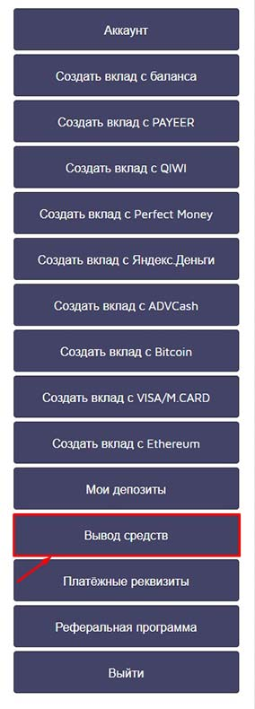 Вывод средств в BitcVertex