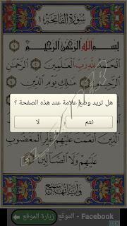 برنامج القرآن الكريم وضع علامة Quran set mark