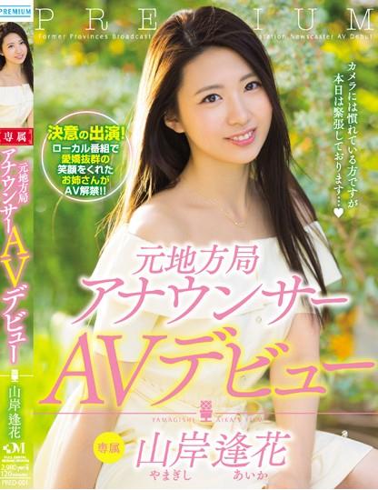 PRED-001 A Former News Anchor's Porn Debut Yamagishi Aika
