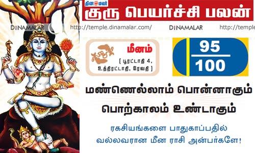 Meenam Rasi - Guru peyarchi palangal: (2.08.16 Mudhal 2.09.17 varai) - meena rasi guru peyarchi 2016 to 2017 in tamil
