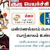 Meenam Rasi - Guru peyarchi palangal: (2.08.16 Mudhal 2.09.17 varai)