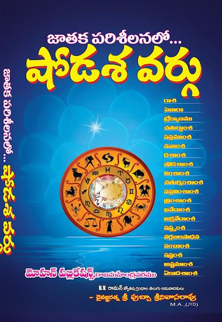 షోడశవర్గులు | ShodasaVargulu | GRANTHANIDHI | MOHANPUBLICATIONS | bhaktipustakalu