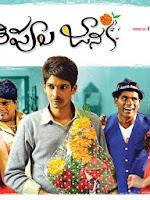 Banthipoola Janaki movie wallpapers-cover-photo