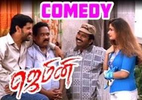 Gemini Comedy Scenes | Vikram | Kiran Rathod | Kalabhavan Mani | Dhamu | Ramesh Khanna | Vaiyapuri