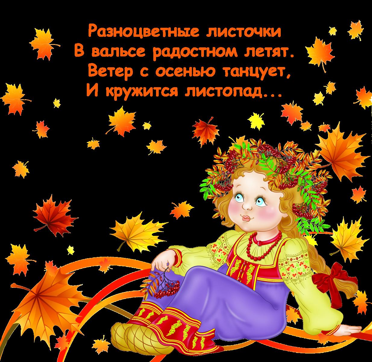 Картинка и стихи про осень, пополнение семье происхождение