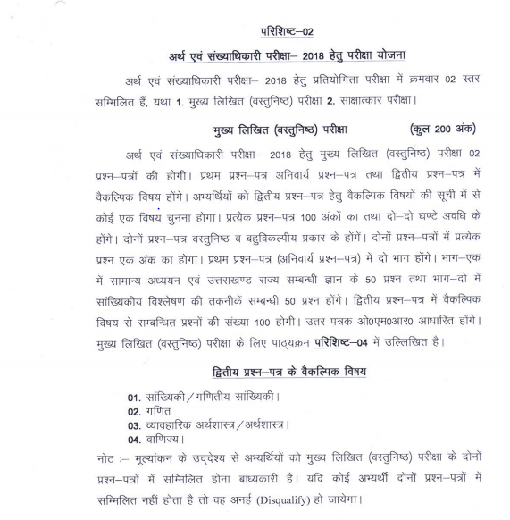 Ukpsc Syllabus 2018 19 Hindi Eng Uttarakhand Eso Exam