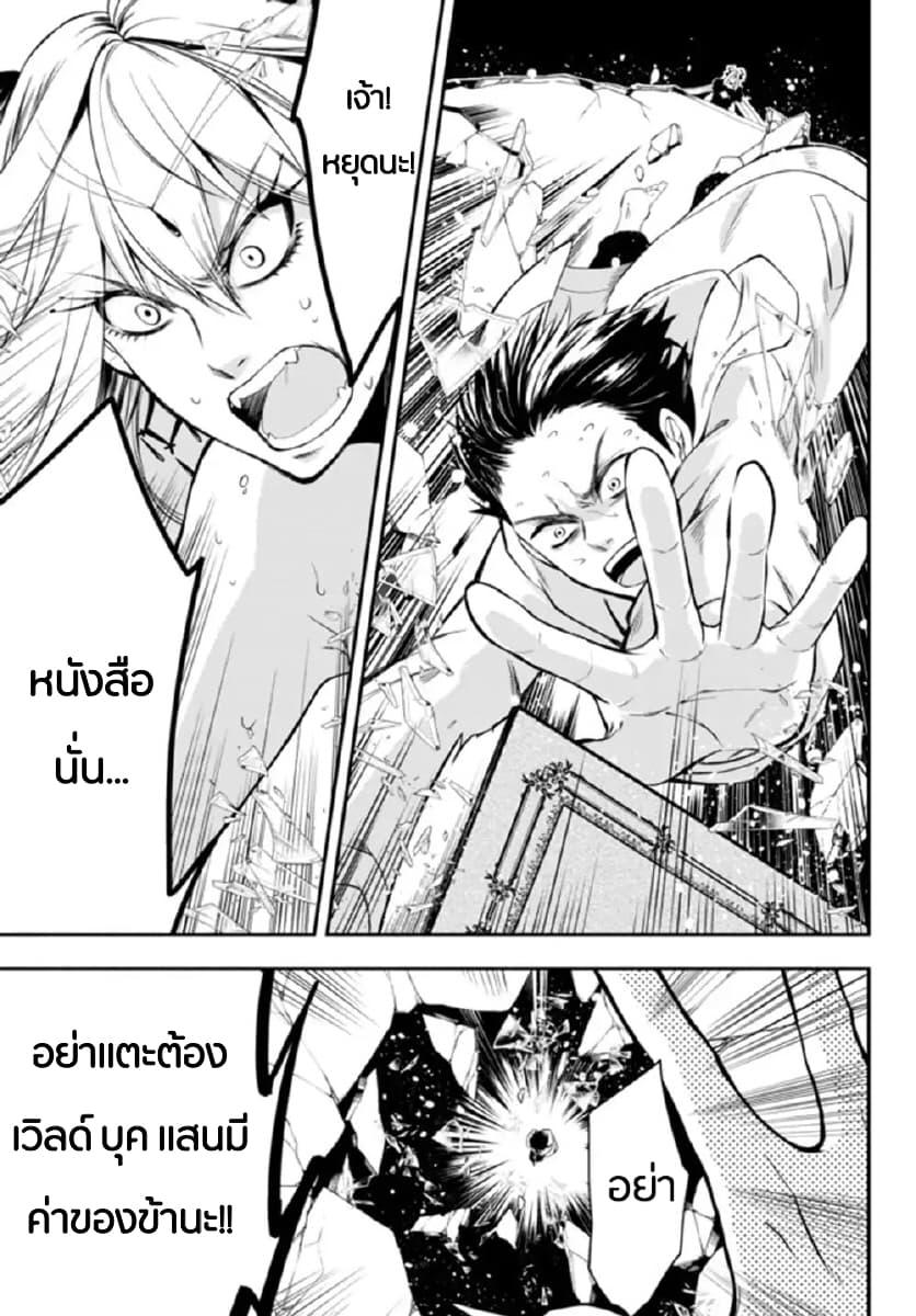 อ่านการ์ตูน Isekai Man Chikin -HP 1 no Mama de Saikyou Saisoku Danjon Kouryaku ตอนที่ 1 หน้าที่ 47