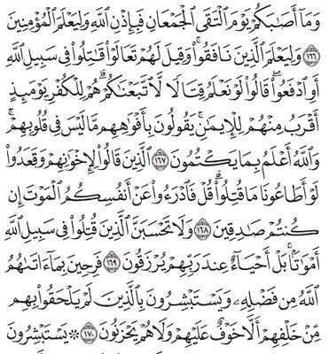 Tafsir Surat Ali Imron Ayat 166, 167, 168, 169, 170