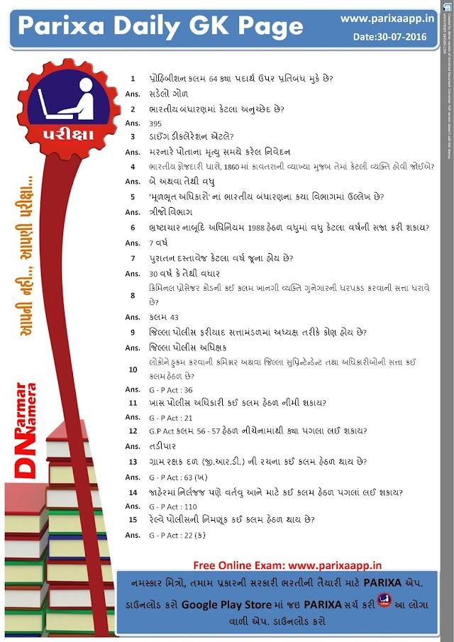 PARIXA DAILY GK PAGE 31/7/16: GUJARAT POLICE BHARATI