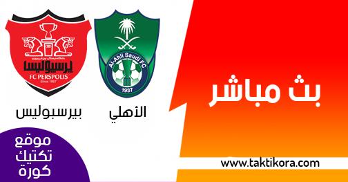 مشاهدة مباراة الاهلي وبيرسبوليس بث مباشر اليوم 22-04-2019 دوري أبطال آسيا