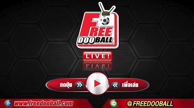 เว็บบอล ดูบอลออนไลน์ ไม่กระตุก ตลอด 24 ชั่วโมง กับ freedooball