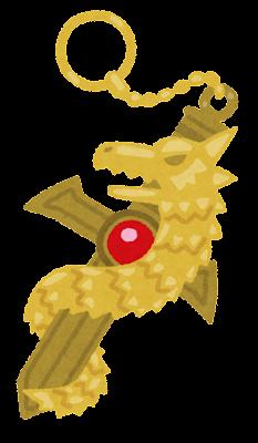 ドラゴンのキーホルダーのイラスト
