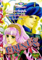 ขายการ์ตูนออนไลน์ Prince เล่ม 25