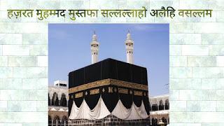 पैगंबर हज़रत मुहम्मद सल्लल्लाहु अलैहि वसल्लम (Prophet Muhammad Sallallahu Alaihi Wasallam)