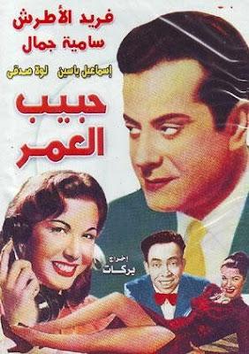 فيلم حبيب العمر