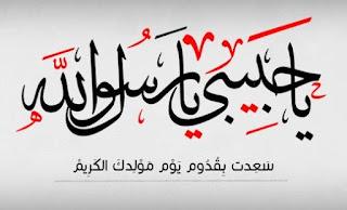 هل الخميس القادم 30/11/2017 اجازة بمناسبة المولد النبوى الشريف 1439-2017