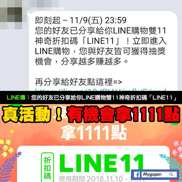 LINE 購物 雙11 點數