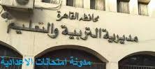 جدول امتحانات الصف الثالث الاعدادى محافظة القاهرة الترم الاول 2017