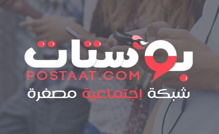 بوستات - شبكة تواصل إجتماعي مصغرة وحديثة العهد فلما لا نجربها قد تكون الأفضل !!!
