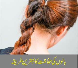 hair protection tips
