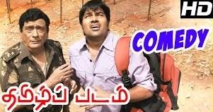 Thamizh Padam Comedy Scenes | Shiva | MS Bhaskar | Manobala | Tamil Movie Comedy Scenes
